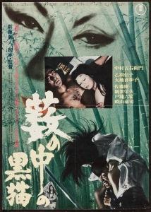 Kuroneko (Toho, 1968). Japanese B2
